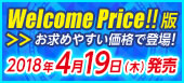 Welcome Price!!版